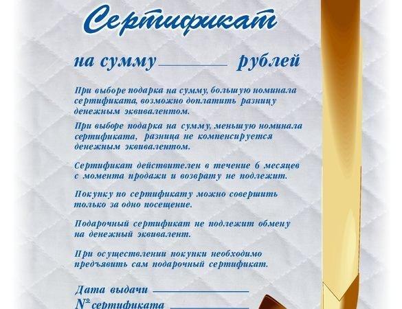 Подарочный сертификат 10000 Мистер Слип фото